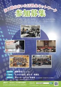 学生ネットワーク2016