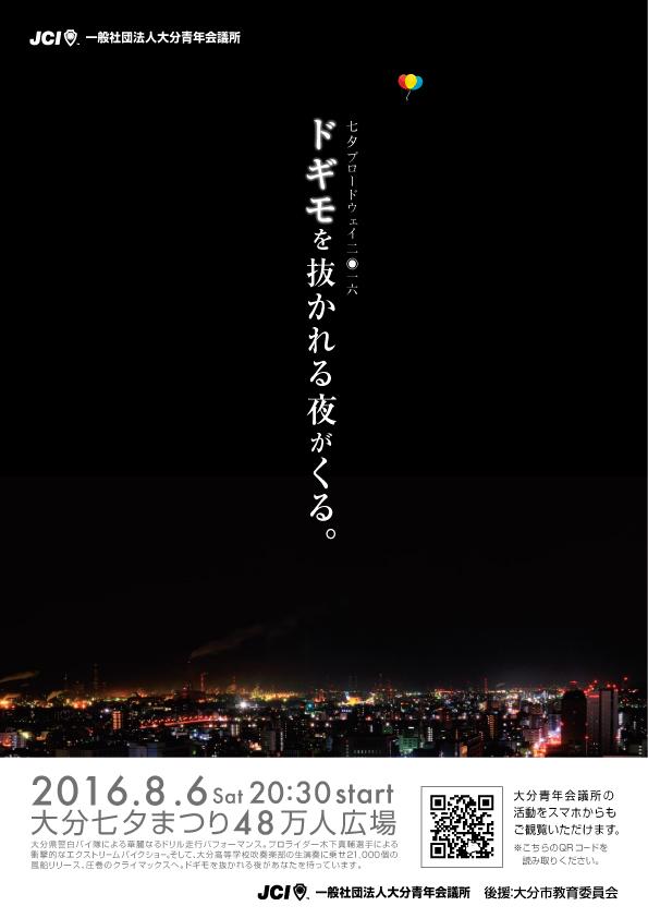 【審議8】ポスター-1