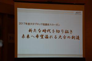 2017年度大分ブロック協議会のスローガンについての説明