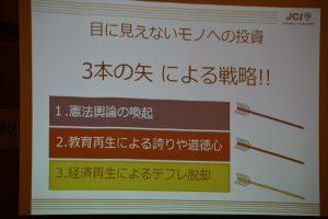 県民意識確立グループによる「3本の矢による戦略」