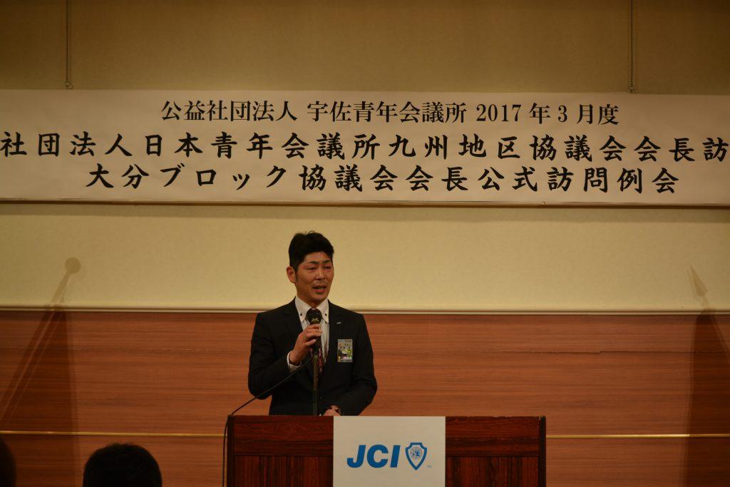宇佐青年会議所 野崎良 理事長 九州地区協議会・大分ブロック協議会のダブルの訪問例会をお設えくださりました。 誠に、ありがとうございました。