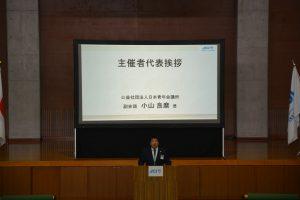 日本青年会議所 小山良磨 副会頭