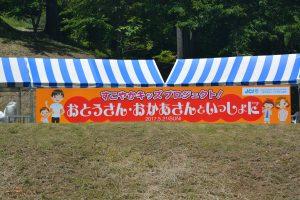 大分県県民の森・平成森林公園キャンプ場にて絶好の5月晴れの中、開催されました。
