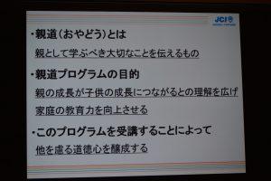来場者に、親道プログラムについての説明が行われました。