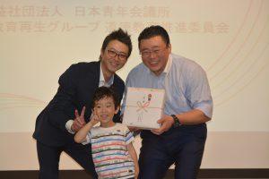 川北理事長と中島委員長と飛び入りのお子さんでの記念撮影
